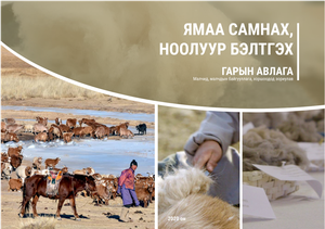 'The reputation and quality assurance of Mongolian cashmere on the world market begins with herders'