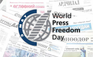 Mongolia celebrates World Press Freedom Day