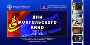 Mongolian Film Days to launch in Moscow